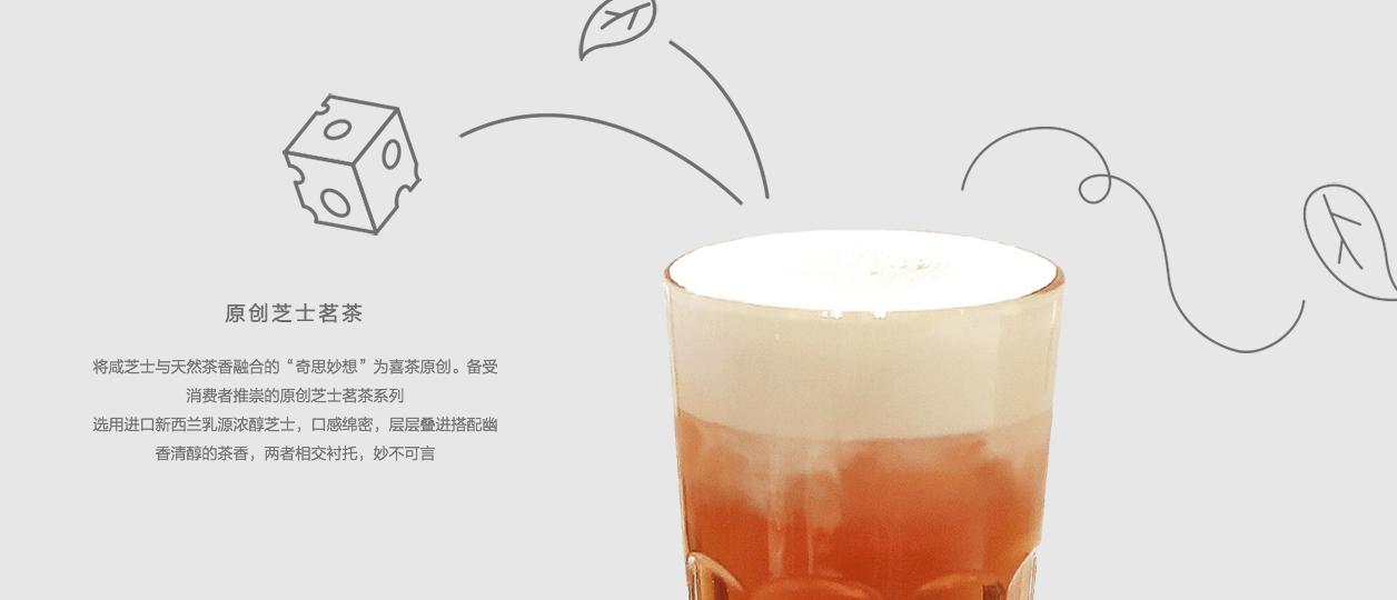 HEYTEA喜茶の画像