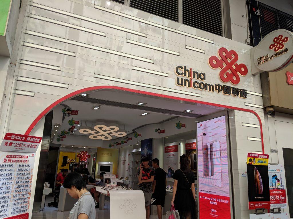 香港の銅鑼湾にあるチャイナユニコムの店舗。中国三大キャリアの一角だが香港での存在感はそれほどない